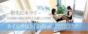 大井町のネイルサロンLilyStar新規オープン