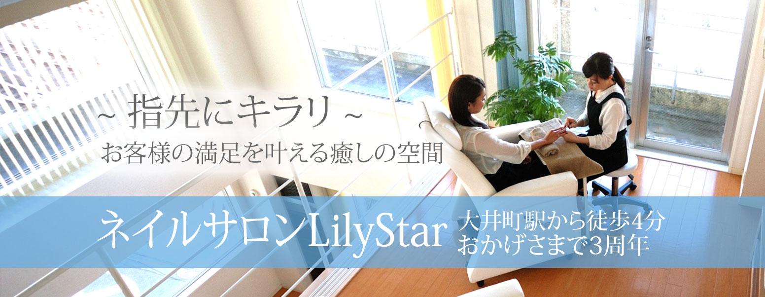 大井町駅から徒歩4分 ネイルサロンLilyStar